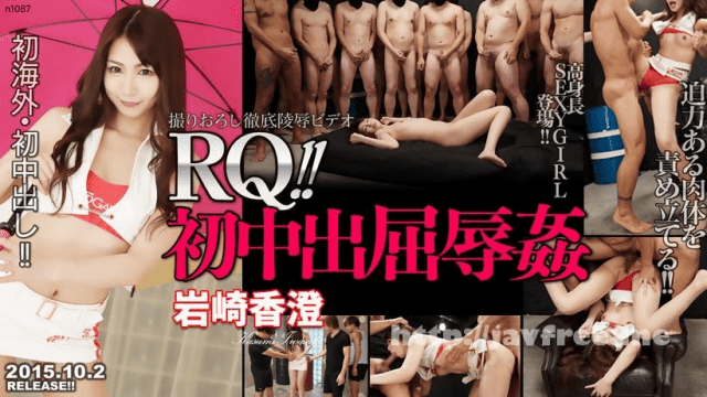 Tokyo-Hot n1087 Hard Core Gangbang The next 1 eps